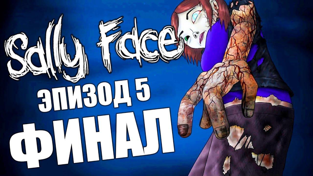 Sally Face 5 Эпизод Прохождение Игры